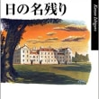 カズオ・イシグロ氏「ノーベル文学賞」受賞!