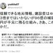 絶望の日本に分け入り希望の石を切り出す 植草一秀