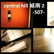 ■地下鉄別府駅徒歩約2分 ■角部屋フルリノベ1LDK(約44㎡) セントラルヒル城南2 507号