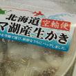 サロマ湖産生牡蠣!V(^0^)