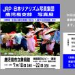 JRP鹿児島支部写真展
