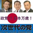【選挙】 衆議院選挙は「次世代の党」を!