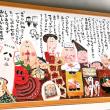 * 阪神スナックパーク★復活!で長谷川義史の世界観 *