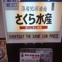さくら水産  [何度目:日替り定食B(カキフライ&春巻&クリーミーコロッケ)]