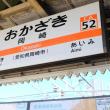 JR岡崎駅で・・・東海道本線から愛環線へ・・・駅鉄チャンした