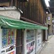 京都市東山区 八坂ノ塔周辺 収益店舗売り情報