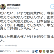 日本会議は「カルト集団」である!