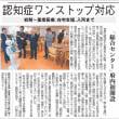 「京都新聞」にみる社会福祉関連記事-54(記事が重複している場合があります)