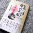 一筆啓上・日本一短い手紙~福井県丸岡町