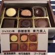 台湾茶チョコレート
