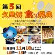 久里浜食の祭典