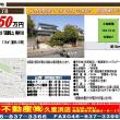 物件紹介 ☆横須賀市ハイランド1丁目土地☆