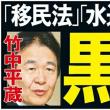 日本人の命をカネに替える悪魔・竹中平蔵!水道民営化、移民法にも竹中!自分で提案して自分で決めボロ儲け!日本が構築した貴重なインフラを外資に叩き売る安倍政権「日本破壊」グローバリスト工作員!