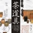 泉屋博古館「付属品とたのしむ茶道具ー千宗旦から松平不昧まで」展へ