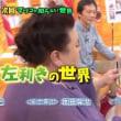 TBS「マツコの知らない世界」で19日「左利きの世界」放送