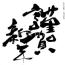 のん's筆文字デザイン♪(筆文字デザイン処こんにち和)  /2013年11月
