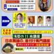 明日から、福岡「舞踊と振袖の、着付け専門特別講座」始まる。