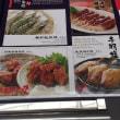 味千拉麺 上海編