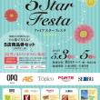 GWの駅前はお買い物でラッキーチャンス!!秋田駅前【5star Festa】のお知らせ。