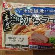わ、んたん麺 の 恐怖(笑)