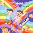 拙作新絵本「ゆめピアノ」届く!!