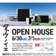 「タトウノイエ」オープンハウス開催!