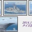切手に見る世界の海軍  タイ海軍
