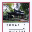 中国国際放送局 Eベリ  柑香亭