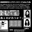 『見上げる魚と目が合うか?』日本劇作家大会大分大会での、上演企画