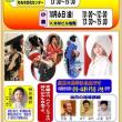 福岡の「舞踊と振袖の、着付け専門講座」/日程が真近か!