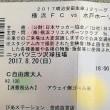 今日(8月20日)の横浜FC 戦に