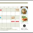 平成29年8月の予定のお知らせ!
