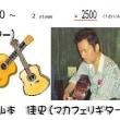"""23日(土)""""長島雅枝&藤山龍一"""""""