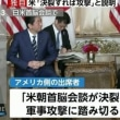 北朝鮮が米朝首脳会談の中止などと言うのは戯言で負け犬の遠吠えに過ぎないことを肝に銘じよ!!