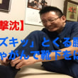 【58歳女性、医療事務】「ズキッ」とくる腰痛!しゃがんで靴下をはけない(埼玉県深谷市)