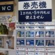 道の駅「お茶の京都 みなみやましろ村」