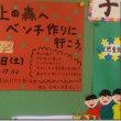 ▲永和児童館にこんな企画があります!