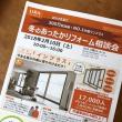 LIXIL協賛イベントのお知らせ
