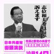 10月10日合同出陣式(浦和駅西口)&14日大宮駅西口、志位委員長来る
