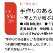 10月25日~30日までうめだ阪急テーブルクリエーション9階祝祭広場でお待ちしております!