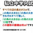 【私立中学入試】全2問!解けたらスッキリの良問!