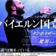 バイエルン国立歌劇場来日公演タンホイザー 2017.9.25