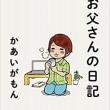 gamonの本