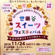 「世田谷スイーツフェスティバル」11月24日(土)開催です!