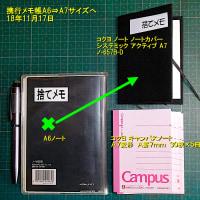 A7サイズ携行メモ帳