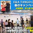 E&A タンゴクラブ春のキャンペーン実施中!