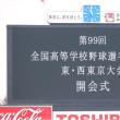 第99回東京大会開会式 2017年7月8日