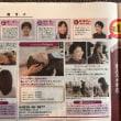 西広島タイムスに載りました