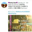 🙌💕【スカッとジャパン】11/19 夜8時 人気キャラSP ジェジュン