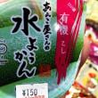 遠藤製餡の 「有機 水ようかん(こし/小倉/抹茶)」